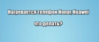 Нагревается телефон Honor, Huawei: что делать?