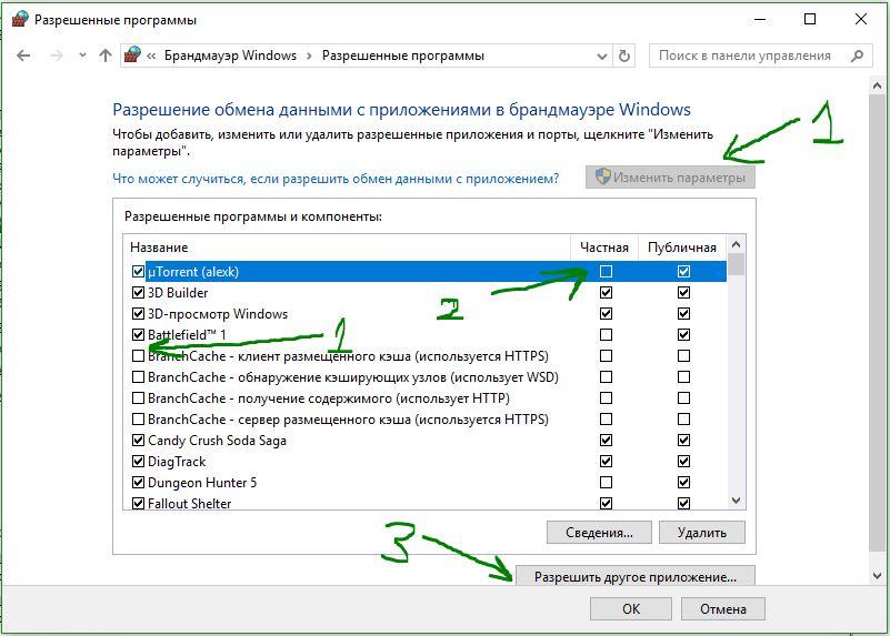 Разрешить взаимодействие с приложением или компонентом в Брандмауэре Windows