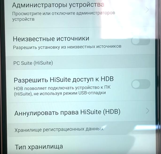 Разрешить HiSuite доступ к HDB