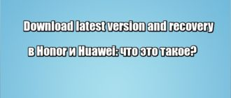 Download latest version and recovery в Honor и Huawei: что это такое?