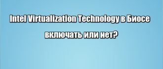 Intel Virtualization Technology в Биосе: включать или нет?