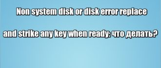 Non system disk or disk error replace and strike any key when ready: что делать?