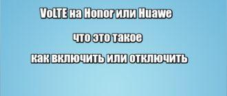VoLTE на Honor или Huawei: что это такое, как включить или отключить