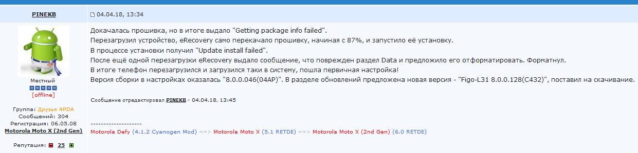 Методика решение ошибки Getting package info failed от пользователя с https://4pda.ru/