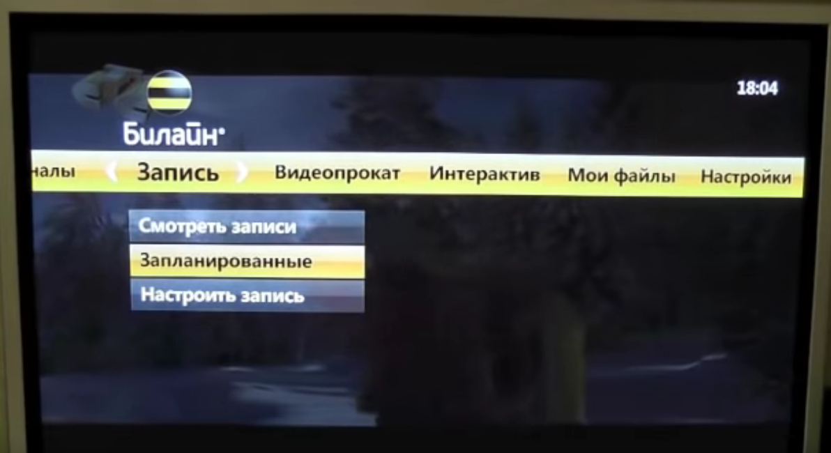 Телевизионный сигнал потерян Билайн ТВ