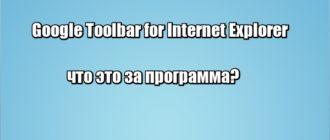 Google Toolbar for Internet Explorer: что это за программа?