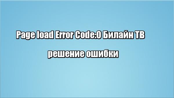 Page load Error Code:0 Билайн ТВ: решение ошибки