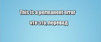 This is a permanent error: что это, перевод