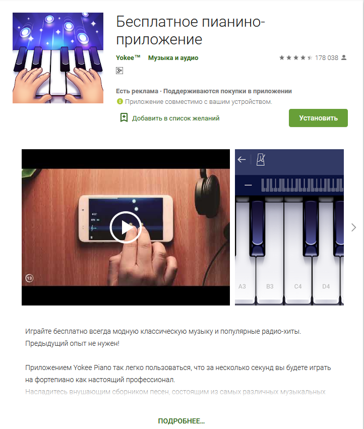 Бесплатное пианино-приложение