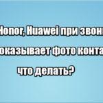 В Honor, Huawei при звонке не показывает фото контакта: что делать?