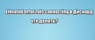 Elevated error rate connecting в Дискорд: что делать