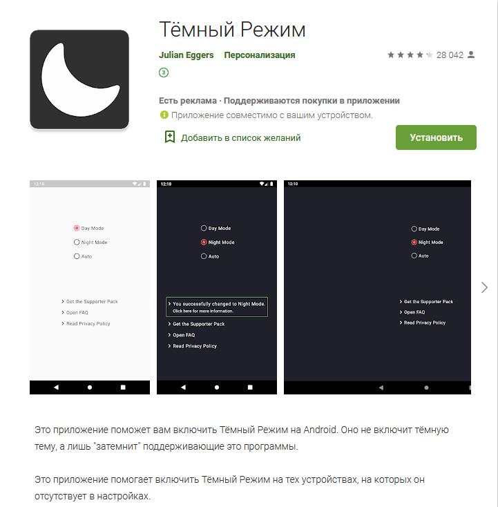 приложение Тёмный Режим от разработчика Julian Eggers