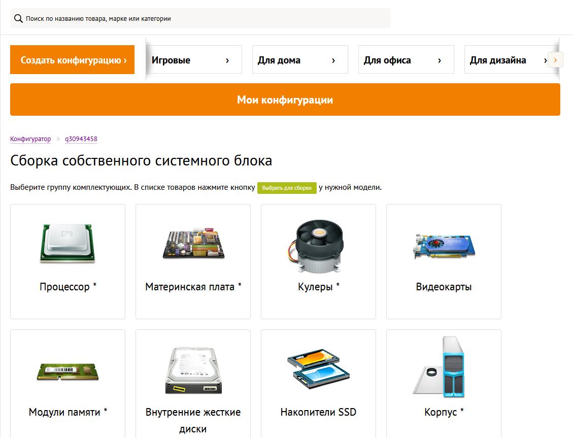 Список одних из лучших онлайн конфигураторов ПК с проверкой совместимости