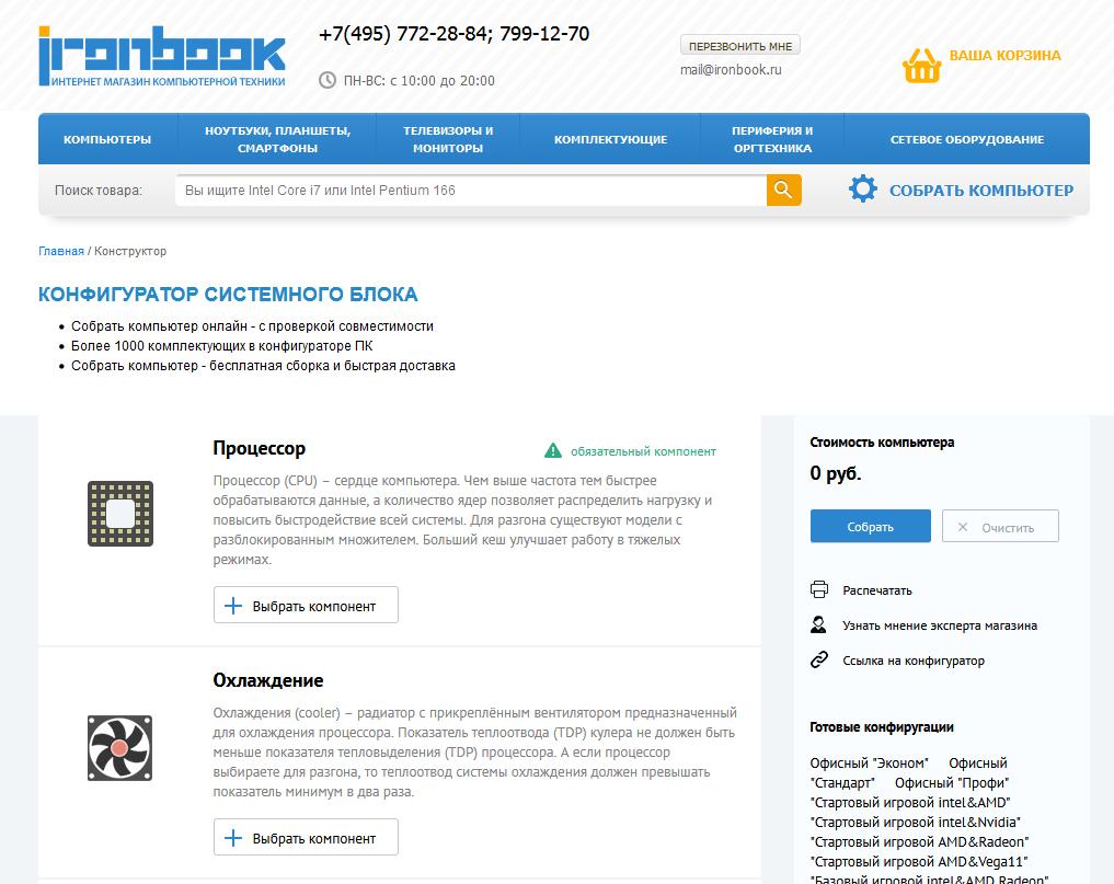 Проверка совместимости комплектующих ПК онлайн: список сервисов