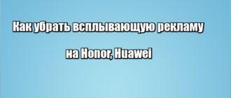 Как убрать всплывающую рекламу на Honor, Huawei