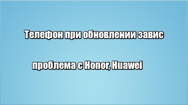 Телефон при обновлении завис: проблема с Honor, Huawei