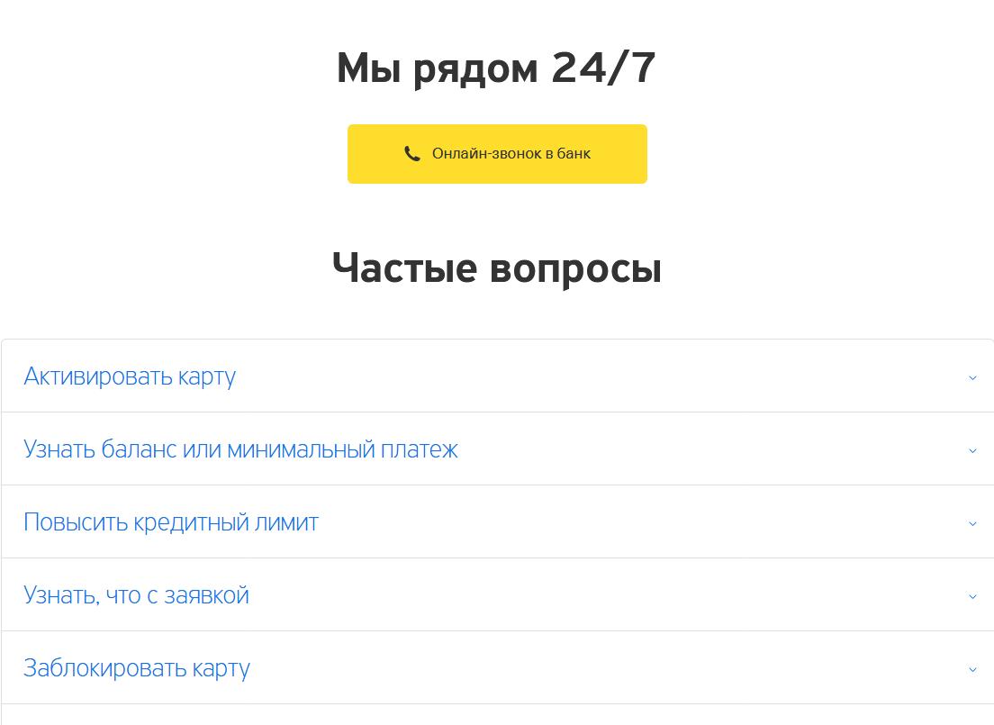 Error while getting user в Тинькофф: что делать?