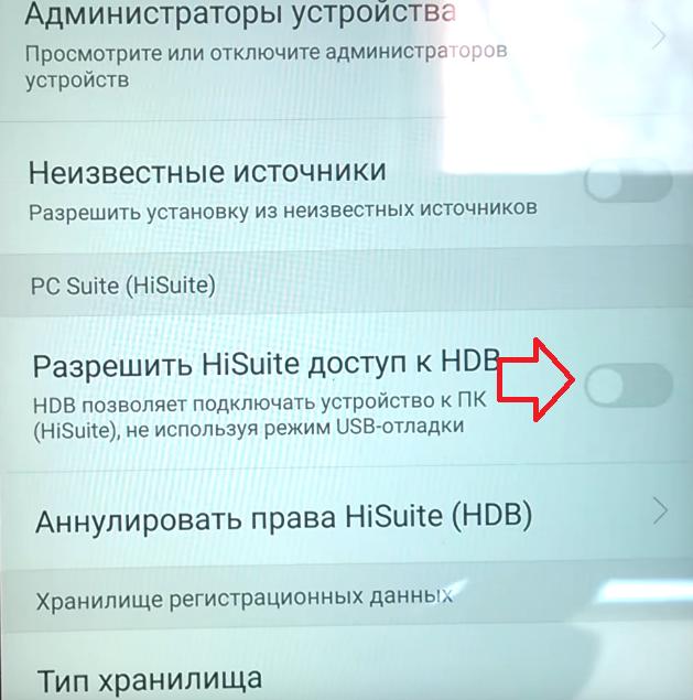 Обновление или понижение версии ПО через HiSuite