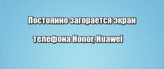 Постоянно загорается экран телефона Honor, Huawei