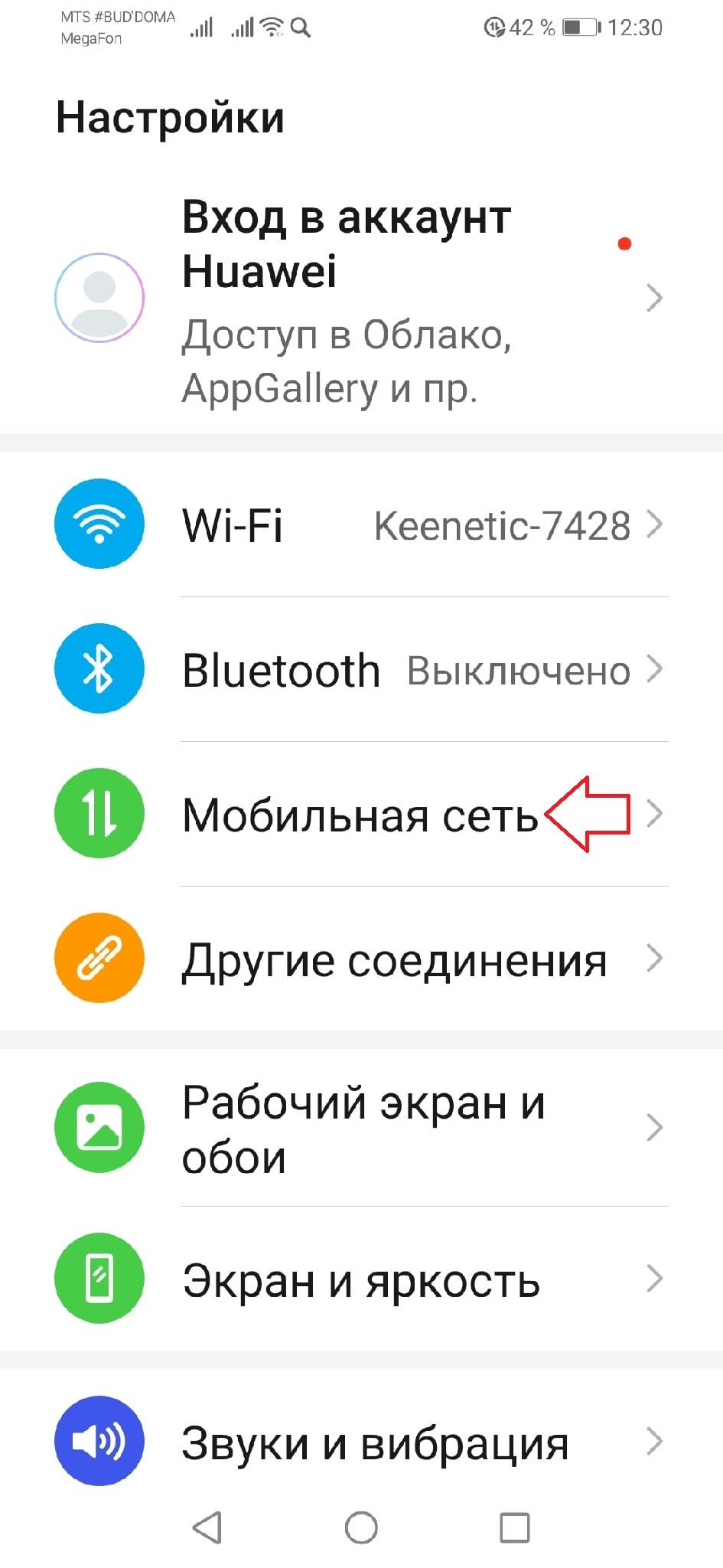 Не отправляются СМС с телефона Honor, Huawei