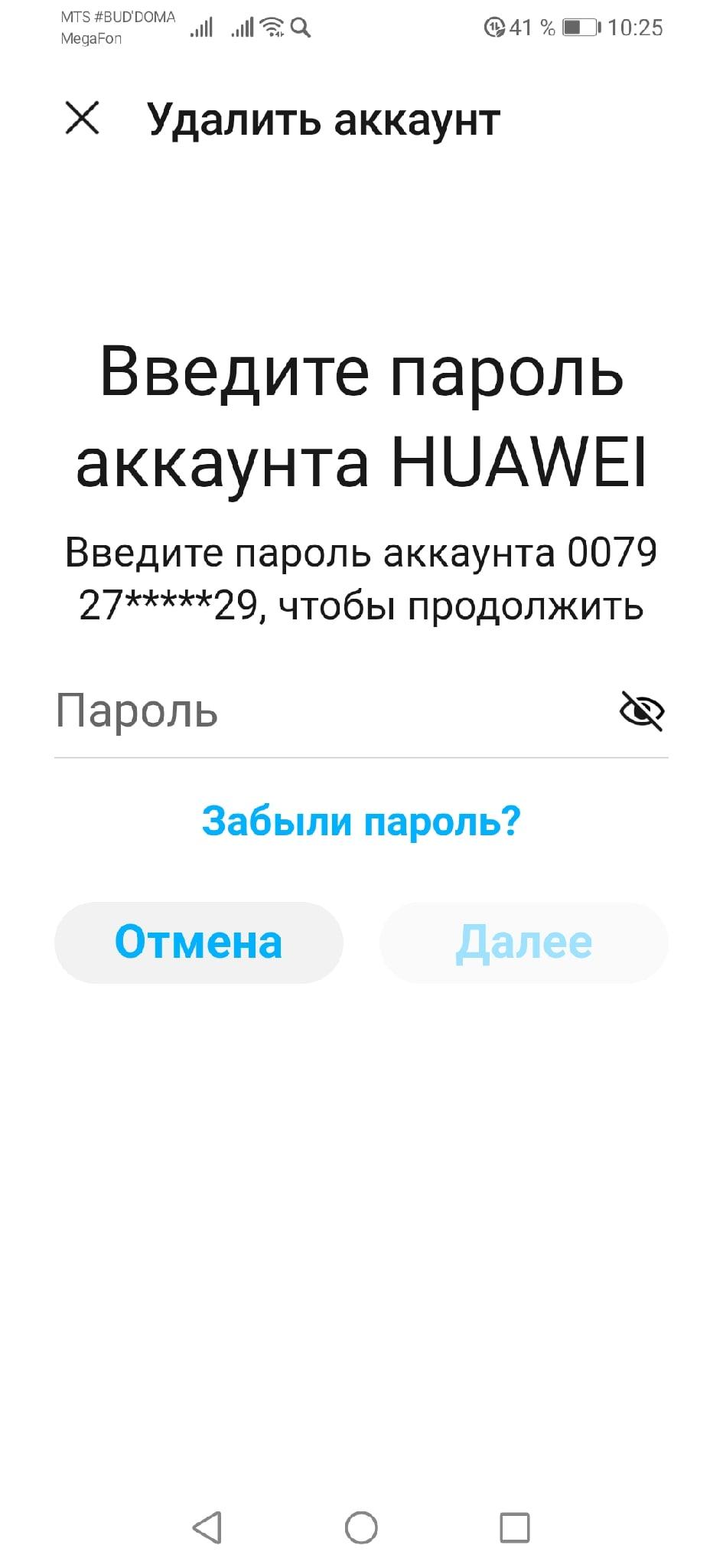 Как удалить аккаунт с телефона Honor, Huawei