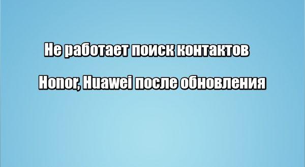 Не работает поиск контактов Honor, Huawei после обновления