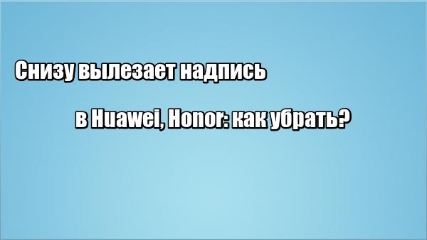 """Снизу вылезает надпись """"подождите"""" в Huawei, Honor: как убрать?"""