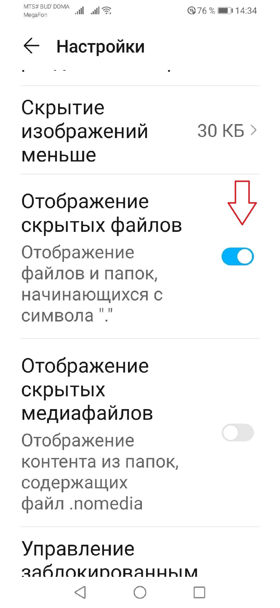 Забыл пароль от папки личное Huawei и Honor. Секретные вопросы не подходят