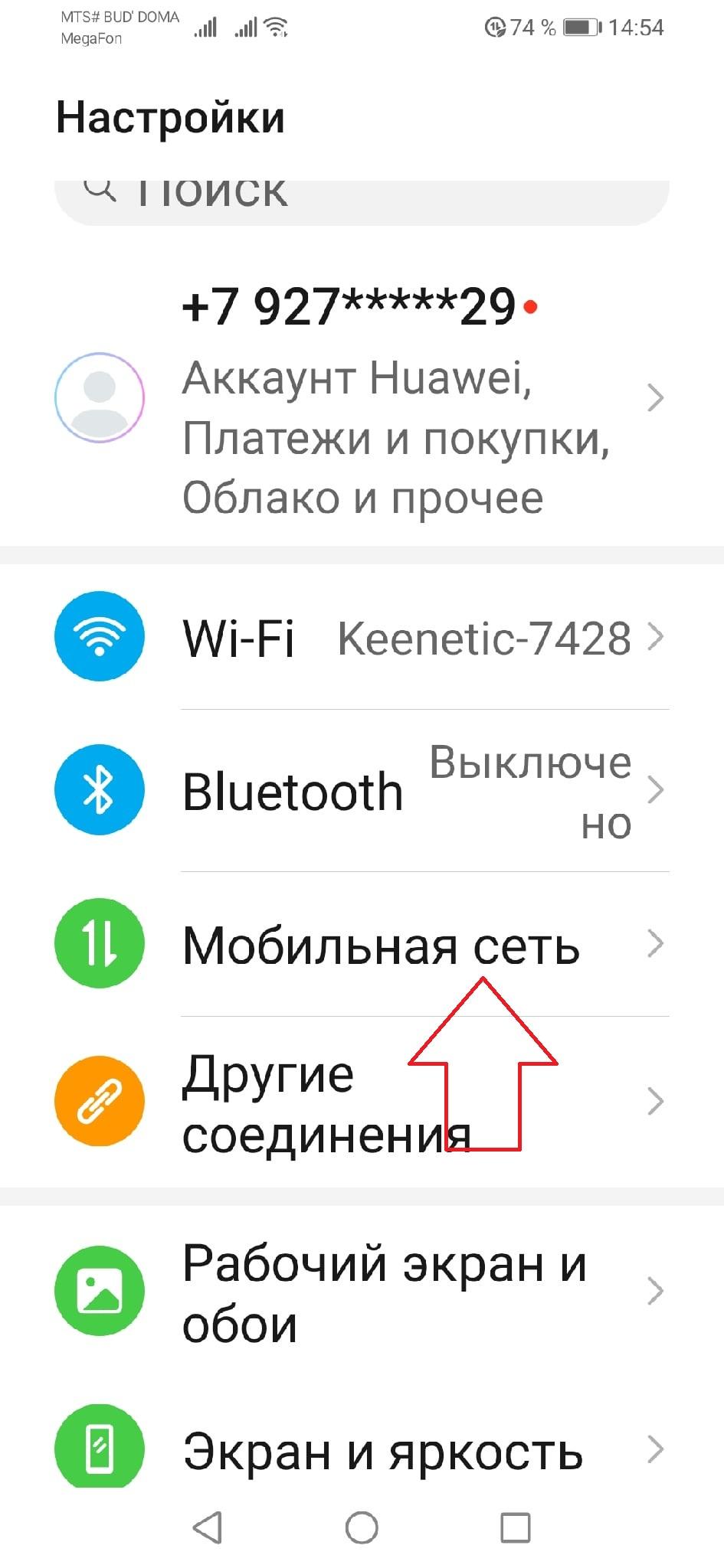 Как раздать интернет с Honor, Huawei: пошаговая инструкция с фото