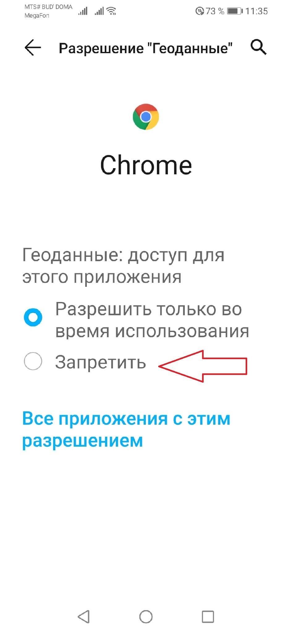 Как отключить Google Chrome в Honor, Huawei