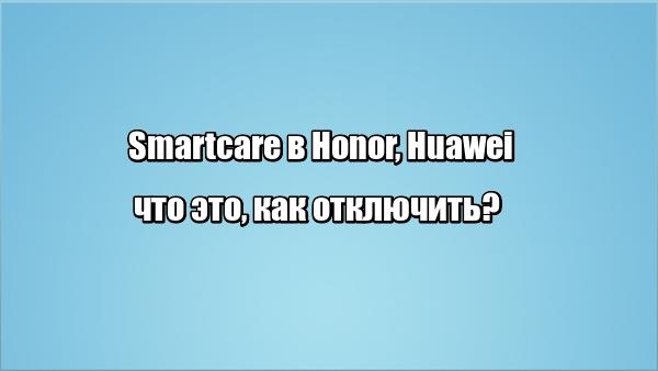 Smartcare в Honor, Huawei: что это, как отключить?
