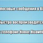 Голосовые сообщения в ВК быстро воспроизводятся на телефоне Honor, Huawei
