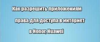 Как разрешить приложениям права для доступа в интернет в Honor, Huawei
