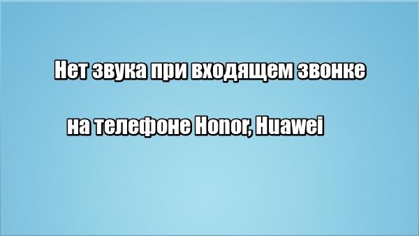Нет звука при входящем звонке на телефоне Honor, Huawei