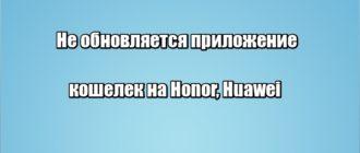 Не обновляется приложение кошелек на Honor, Huawei