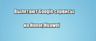 Вылетают Google сервисы на Honor, Huawei