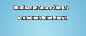 Ошибка при оплате Sberpay в телефоне Honor, Huawei