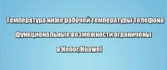 Температура ниже рабочей температуры телефона, функциональные возможности ограничены в Honor, Huawei